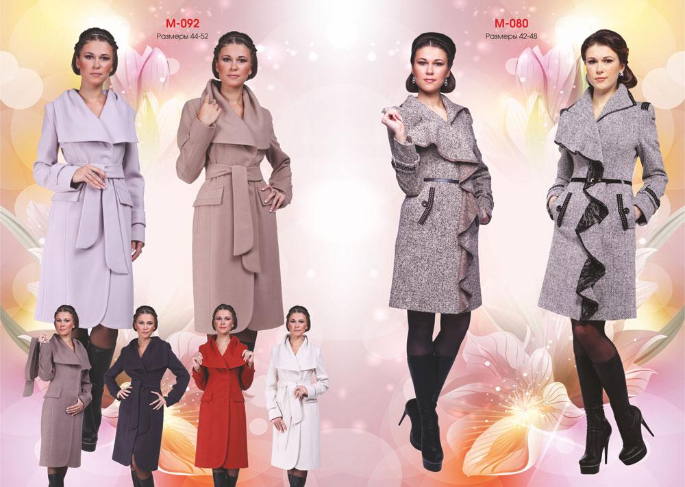 Одежда На Весну Для Женщин