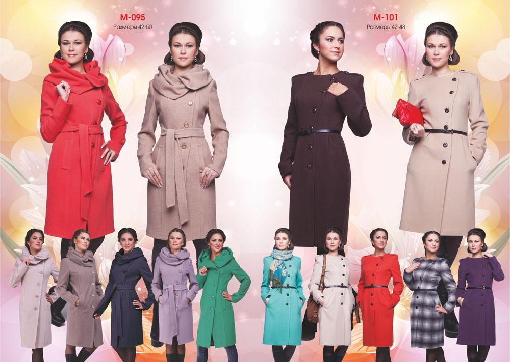 Женская Верхняя Одежда Оптом От Производителя